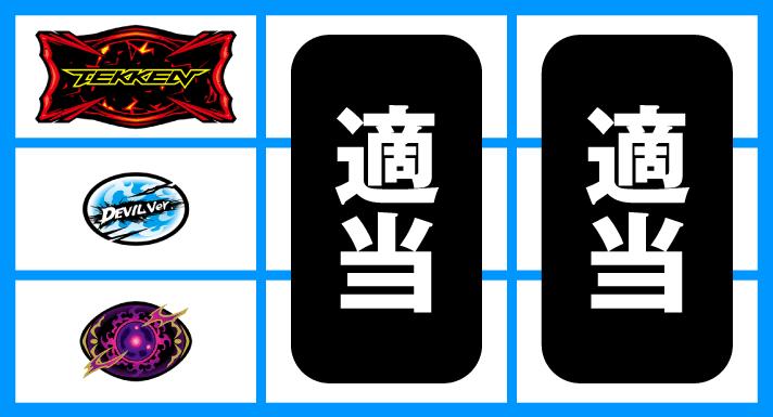 パチスロ鉄拳4デビルVer.